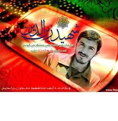 قرارگاه شهید زین الدین